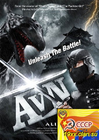 Чужие против ниндзя / Alien vs. Ninja