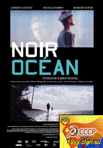 Черный океан / Тёмный океан / Noir ocean
