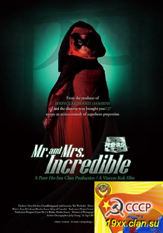 Мистер и миссис Невероятные / Mr. and Mrs. Incredible