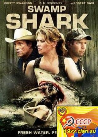 Болотная акула / Swamp Shark