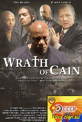 Пожизненно / Гнев Каина / The Wrath of Cain