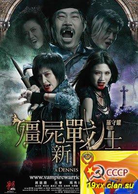 Вампирши-воительницы / Vampire Warriors