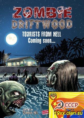 Зомби Дрифтвуд / Зомбитур / Zombie Driftwood