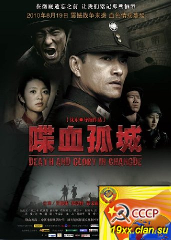Смерть и слава в Чандэ / Death and glory in Changde