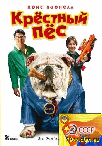 Крестный пес / The Dogfather