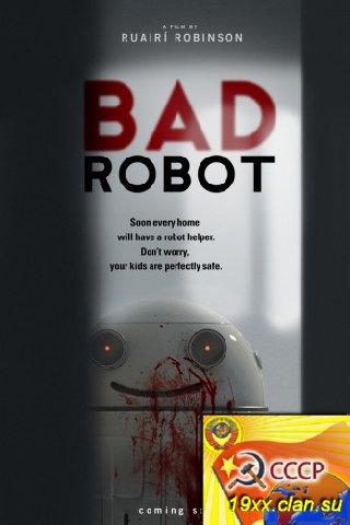 Блинки™ / Плохой робот / Blinky™ / Bad Robot