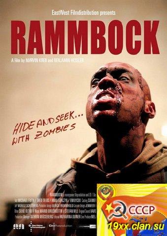 Осажденные мертвецами / Rammbock / Siege Of The Dead
