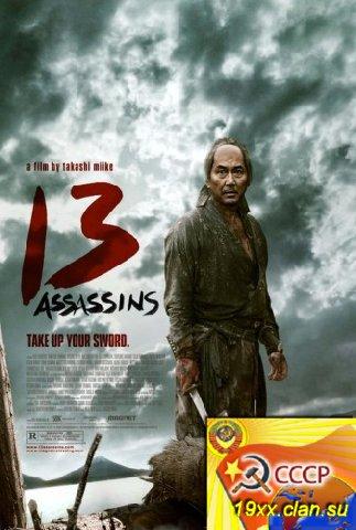 Тринадцать убийц / 13 Assassins