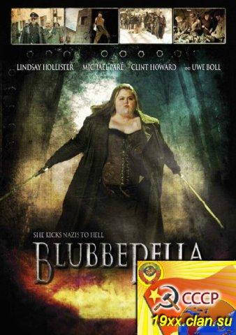 Пузырелла / Жирнушка / Blubberella