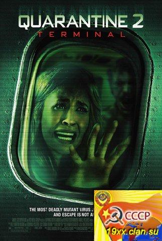 Каpaнтин 2: Tерминал / Quarantinе 2: Tеrminal