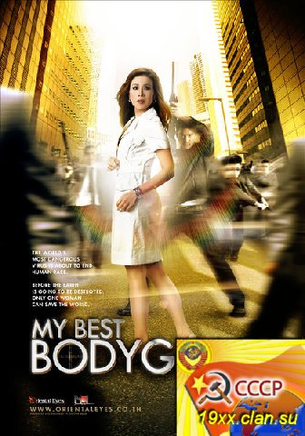 Мой лучший телохранитель / My best bodyguard