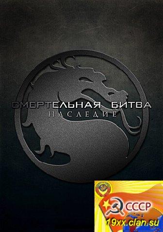 Смертельная Битва: Наследие / Mortal Kombat: Legacy