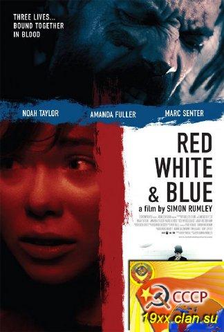 Красный Белый и Синий / Red White & Blue