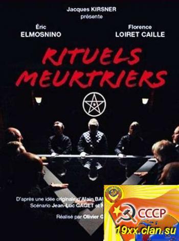 Ритуальные убийства / Rituels meurtriers (2011)