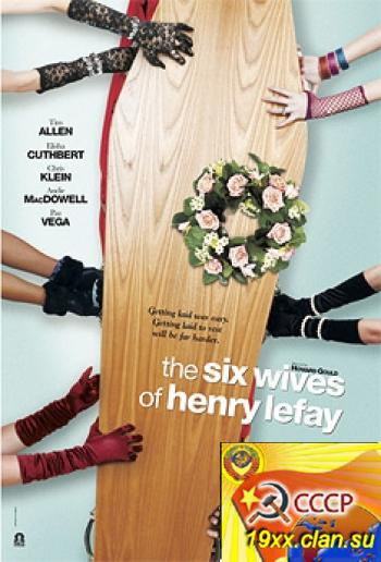 Шесть жен Генри Лефэя / The Six Wives of Henry Lefay (2009)