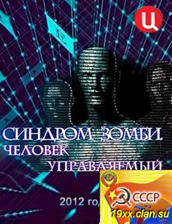 Синдром зомби. Человек управляемый (2012) IPTVRip