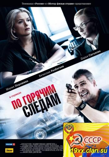 По горячим следам (2011)
