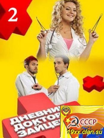 Дневник доктора Зайцевой 2 сезон (2012)