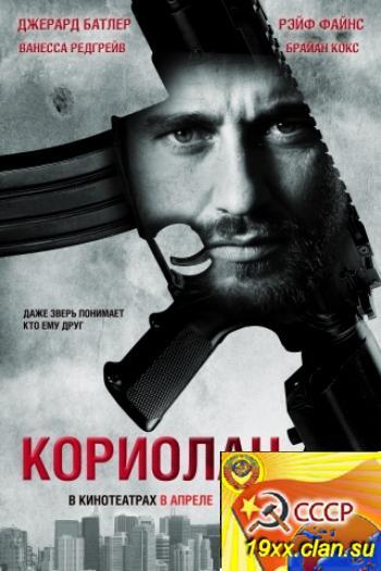 Кориолан (2012) DVDRip