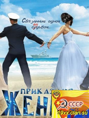 Приказано женить (2012) SATRip