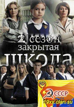 Закрытая школа 2 сезон смотреть онлайн