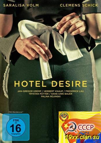 Отель желание / Hotel Desire (2011)