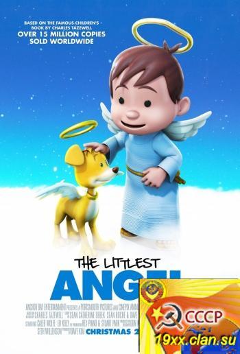 Самый маленький ангел