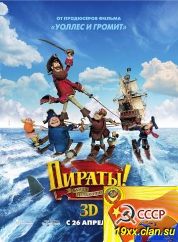 Пираты! Банда неудачников (2012) TS