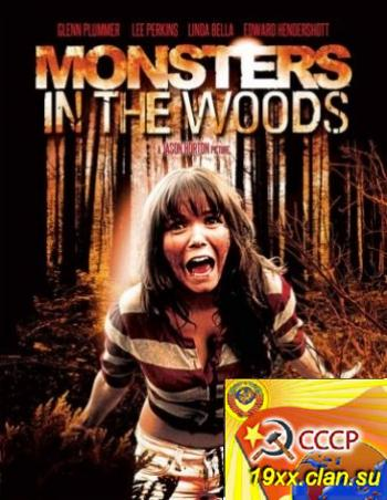 Монстры в лесах (2012) DVDRip