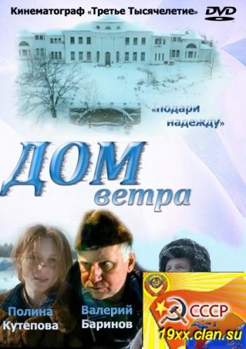 Дом ветра (2012) SATRip