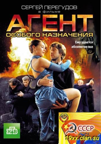Агент особого назначения 3 (2012)