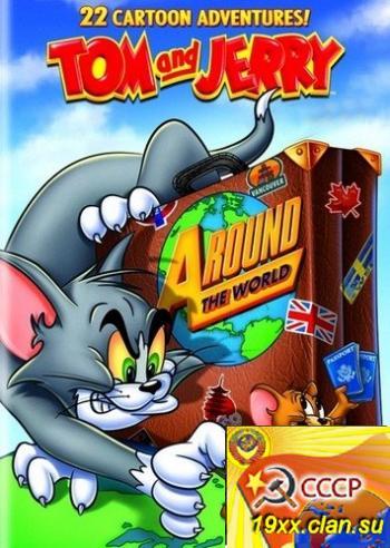 Том и Джерри: Вокруг Света / Tom and Jerry: Around the World (2012)