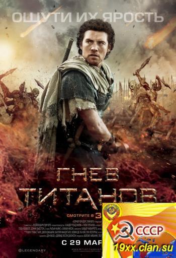 Гнев титанов / Битва Титанов 2 / Wrath of the Titans (2012)