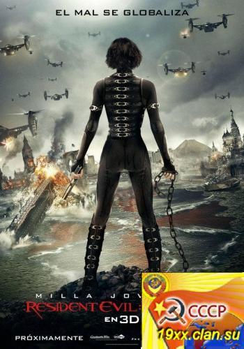 Обитель зла 5: Возмездие / Resident Evil: Retribution (2012)