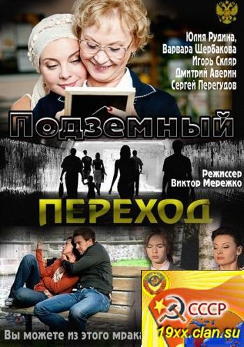 Подземный переход (2012)