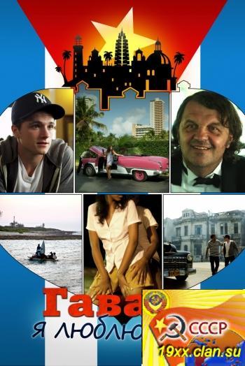 Гавана, я люблю тебя / 7 dias en La Habana / 7 Days in Havana (2012)