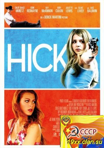 Провинциалка / Hick (2011)