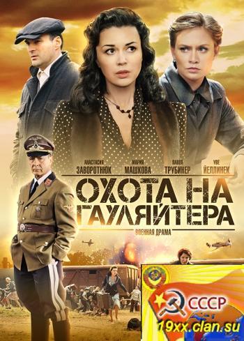 Охота на гауляйтера (2012)