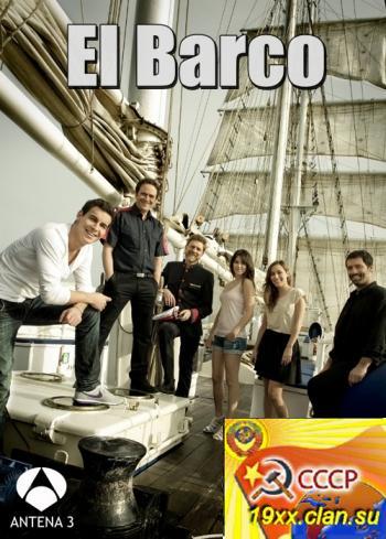 Корабль 3 сезон / El Barco (2012)