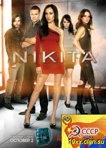 Никита 3 сезон / Nikita (2012)