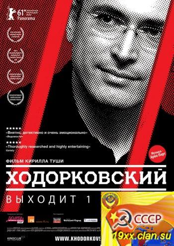 Ходорковский ( 2011 )