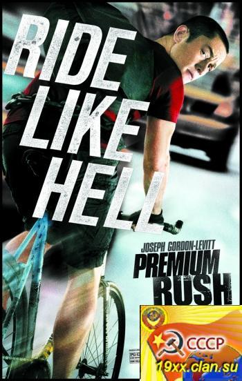 Срочная доставка / Premium Rush (2012)