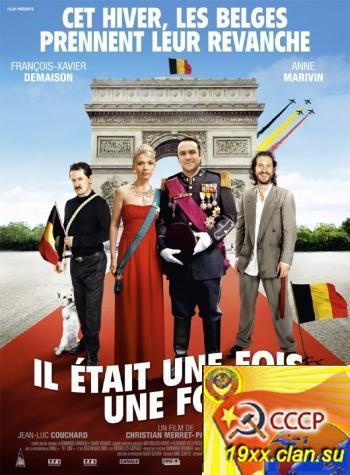 Ограбление по-бельгийски / Il etait une fois, une fois (2012)