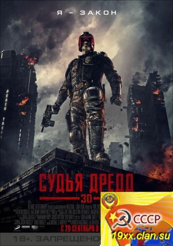 Судья Дредд / Dredd 3D (2012)