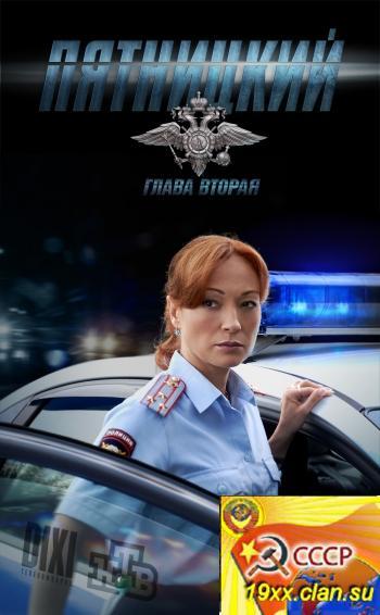 Пятницкий. Глава Вторая 2 сезон (2012)