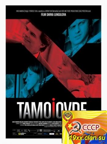 Здесь и там / Here and There / Tamo i ovde (2009)