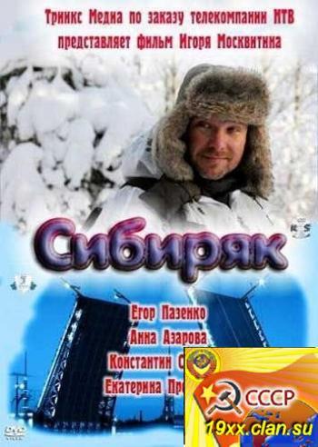 сибиряк