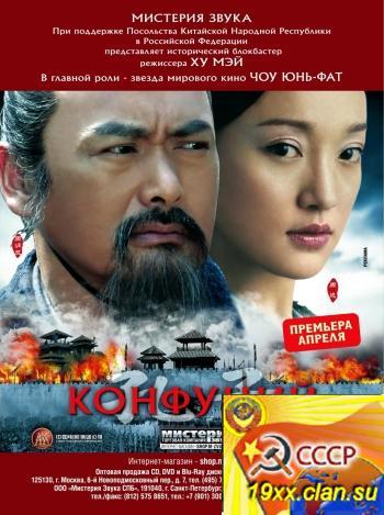 Конфуций / Kong Zi (2010)