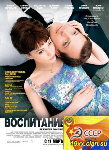 Воспитание чувств / Education, An (2009)