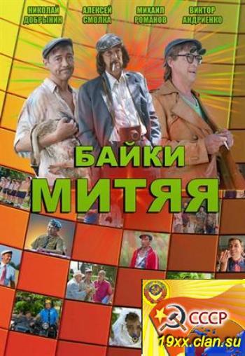 Байки Митяя (2012) c 1 - ....
